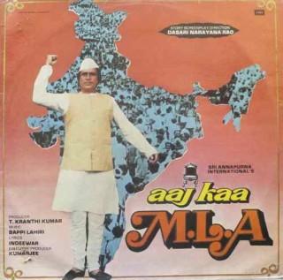 Aaj Ka M.L.A - ECLP 5916 - (Condition - 90-95%) - LP Record
