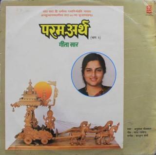 Anuradha Paudwal Paramarth - Geeta Saar - Part - 1 - SHNLP 01/8- LP Record