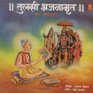 Anuradha Paudwal - Tulsi Bhajnamrat - SNLP 5064- LP Record