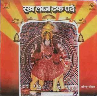 Narendra Chanchal Rakh Laaj Dhak Parde - SNLP 5008 - LP Record