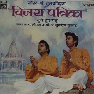 Gopal Sharma & Sukhdev Kumar - Vinay Patrika - ECSD 2701 - HMV Black Label - LP Record