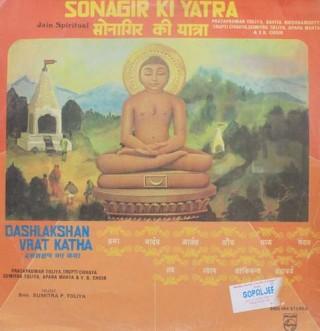 Sonagir Ki Yatra - 6405 654 - LP Record