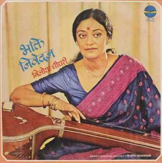 Bijoya Chaudhuri Bhakti Nivedan - 2392 592- LP Record