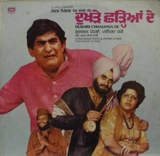Gurcharan Pohli & Promila Pami With Madan Lal Rahi - Dukhre Chhadiyan De  - Live Concert - G ECSD 3081 - LP Record