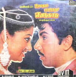 Ulagam Piranthathu Enakkaha - 1000 6085 - LP Record
