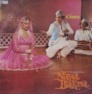 Naya Bakra - ECLP 5517 - (Condition - 90-95%) - LP Record
