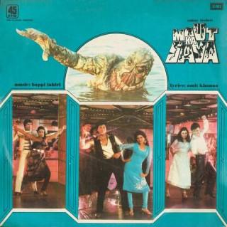 Maut Ka Saya -  45NLP 1186  - Cover Reprinted - LP Record