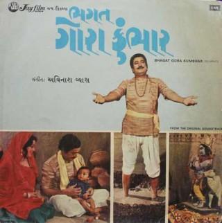 Bhagat Gora Kumbhar - Gujarati Film - ECLP 8404 - LP Record
