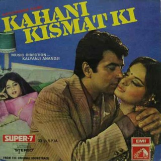Kahani Kismat Ki - D/7LPE 8003 - (Condition - 90-95%) - Super 7