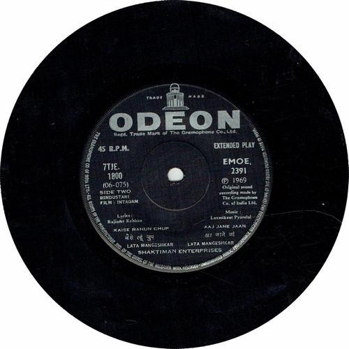 Intaqam - EMOE 2391 - EP Record