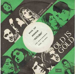 Putlibai - EMOE 2227 - EP Record