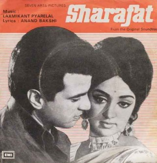 Sharafat - EMOE 2390 - EP Record