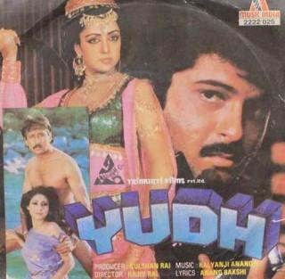 Yudh - 2222 025 - EP Record