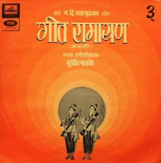 Geet Ramayan Part 3 - ECLP 2422 - LP Record