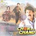 Chor Aur Chand - SHFLP 1/1489 - LP Record