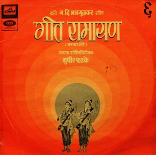 Geet Ramayan Part 6 - ECSD 2487 - LP Record