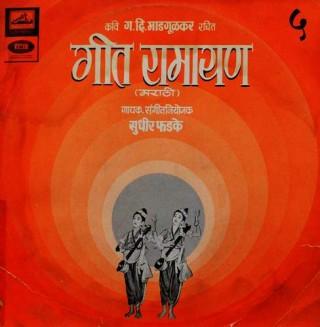 Geet Ramayan Part 5 - ECSD 2470 - LP Record