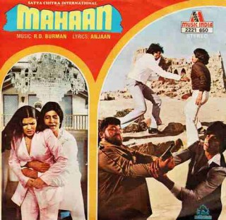 Mahaan - 2221 650 - EP Record