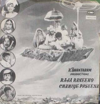 Raja Raneeko Chahiye Paseena - S/7EPE 7567 - EP Record