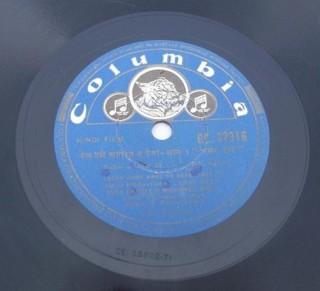 Amar Deep - GE.32316- 78 RPM