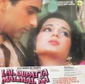 Lal Dupatta Malmal Ka - SHFLP 1/1327 - Cover Reprinted - LP Record