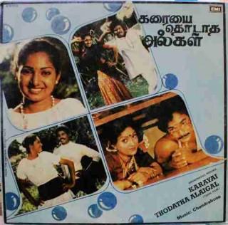 Karayai Thodatha Alaigal - PSLP 2517 - LP Record