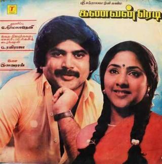 Kanavan Ready - SFLP 1215 - LP Record