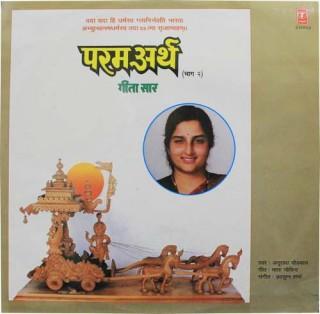 Anuradha Paudwal (Paramarth Part 2) - Geeta Saar - SHNLP 01/9- LP Record