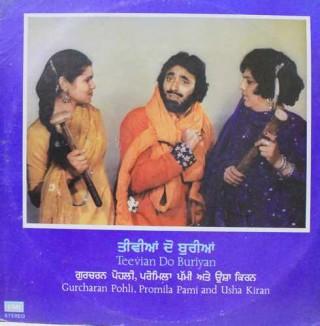 Teevian Do Buriyan (Punjabi Folk)  (Gurcharan Pohli, Promila Pami & Usha Krian) - ECSD 3127 - LP Record