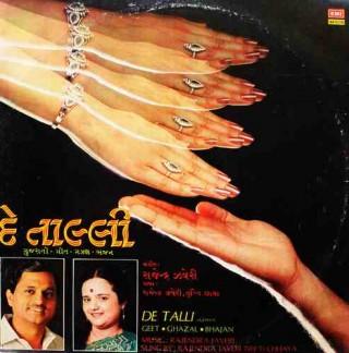 Rajendra Javeri - Tripti Chhaya - De Talli Gujrati - Geet - Ghazal - Bhajan - PSLP 1386 - LP Record