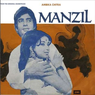Manzil - 7EPE 7409 - (Condition 90-95%) - Cover Reprinted - EP Record
