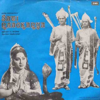 Sati Naagkanya - 7EPE 7698 - EP Record