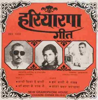 Satpal & Santosh - Haryanvi Geet - RKR 1002 - EP Record