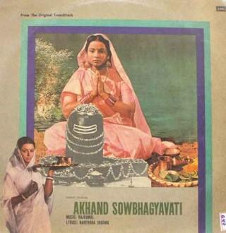 Akhand Sowbhagyavati - ECLP 5726 - LP Record