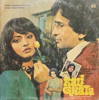 Kali Ghata - ECLP 5613 - Cover Book Fold - LP Record