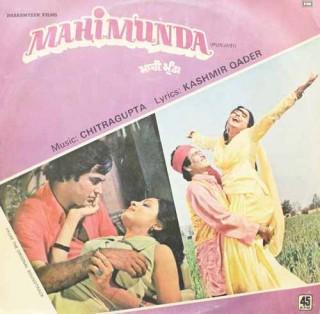 Mahi Munda - Punjabi - 45NLP 1051 - LP Record