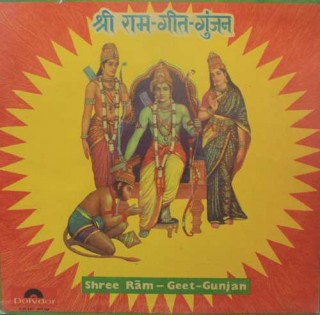 Shree Ram Geet Gunjan  - 2675 080 - 2LP Set