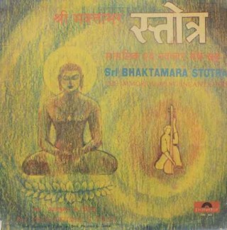 Sri Bhaktamara Stotra The Immortalizing Incantation - 2392 822 - LP Record