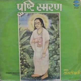 Pushti Smaran - Vasanti Dani - 2392 590 - LP Record