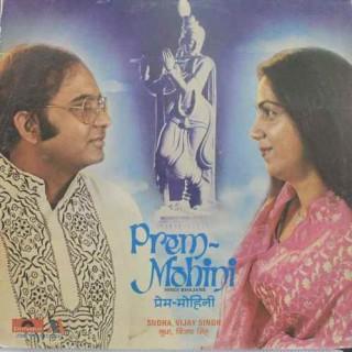 Sudha - Vijay Singh Prem Mohini - Hindi Bhajans, 2392 945 - LP Record