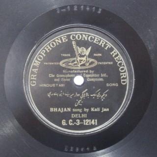 Kali Jan - Bhajan - G.C.-3-12141 - (Condition 90-95%) - Single Side Record- 78 RPM