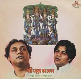 Anup Jalota & Chandan Dass - Shri Ram Bajan - 2393 936- LP Record