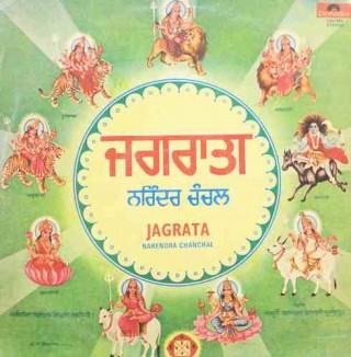 Narendra Chanchal - Jagrata - 2392 894 - LP Record