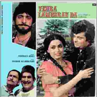Vehra Lambrran Da - ECLP 8926 - LP Record