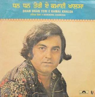 Narendra Chanchal - Dhan Dhan Teri E Kamai Khalsa - 2392 948 - LP Record