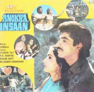 Anokha Insaan - PMLP 1061- LP Record