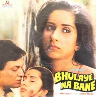 Bhulaye Na Bane - 2392 499- LP Record