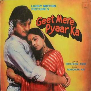 Geet Mere Pyaar Ka - SFLP 1027 - LP Record