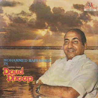 Doud Dhoop - 2392 425 - LP Record