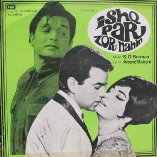 Ishq Par Zor Nahin – 3AEX 5254 - LP Record